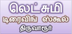Lakshmi Driving School, Thiruvarur