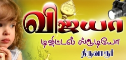 Vijaya Digital Studio, Thiruvarur